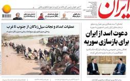 عناوین روزنامه های سیاسی چهارشنبه دهم بهمن ۱۳۹۷,روزنامه,روزنامه های امروز,اخبار روزنامه ها