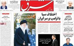 عناوین روزنامه های سیاسی پنجشنبه یازدهم بهمن ۱۳۹۷,روزنامه,روزنامه های امروز,اخبار روزنامه ها