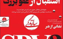 عناوین روزنامه های سیاسی شنبه سیزدهم بهمن ۱۳۹۷,روزنامه,روزنامه های امروز,اخبار روزنامه ها