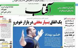 عناوین روزنامه های سیاسی یکشنبه چهاردهم بهمن ۱۳۹۷,روزنامه,روزنامه های امروز,اخبار روزنامه ها