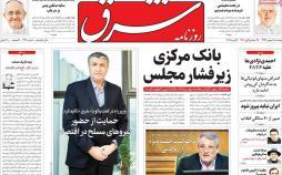 عناوین روزنامه های سیاسی دوشنبه پانزدهم بهمن ۱۳۹۷,روزنامه,روزنامه های امروز,اخبار روزنامه ها