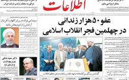 عناوین روزنامه های سیاسی سه شنبه شانزدهم بهمن ۱۳۹۷,روزنامه,روزنامه های امروز,اخبار روزنامه ها
