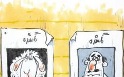 کاریکاتور گم شدن گوسفندهای وارداتی,کاریکاتور,عکس کاریکاتور,کاریکاتور اجتماعی