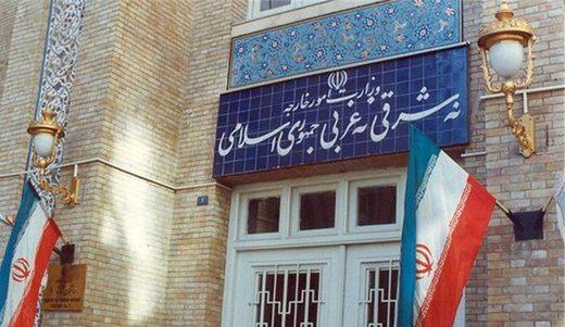 وزارت خارجه ایران,اخبار سیاسی,خبرهای سیاسی,سیاست خارجی