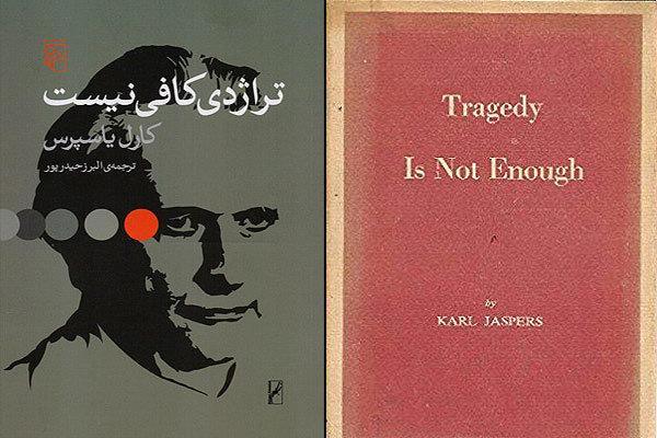 کتاب تراژدی کافی نیست,اخبار فرهنگی,خبرهای فرهنگی,کتاب و ادبیات