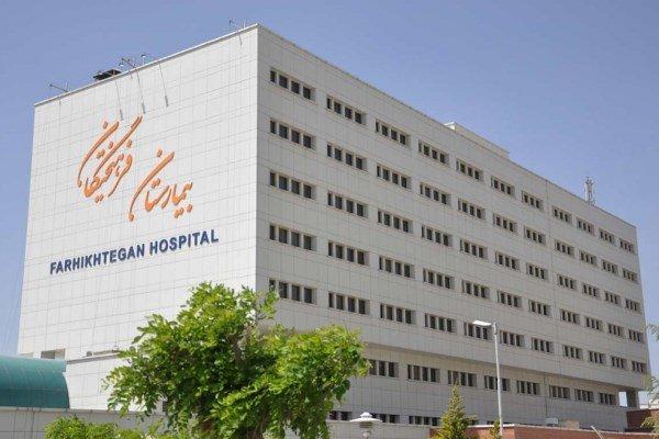 بیمارستان فرهیختگان,اخبار دانشگاه,خبرهای دانشگاه,دانشگاه