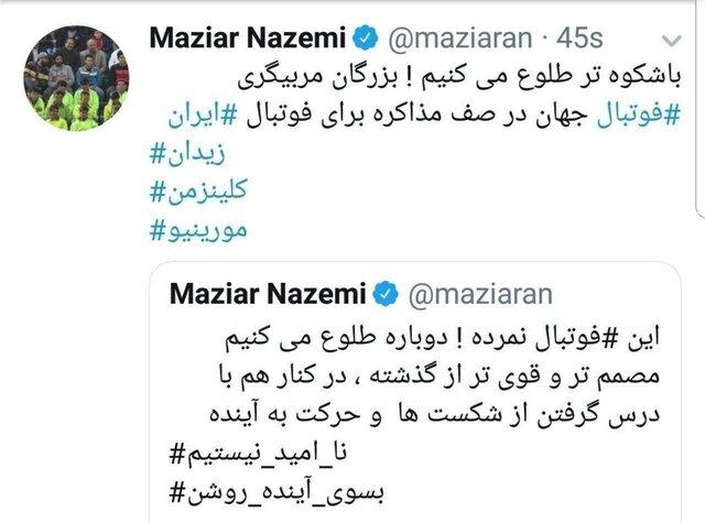 زیدان و مورینیو,اخبار فوتبال,خبرهای فوتبال,فوتبال ملی