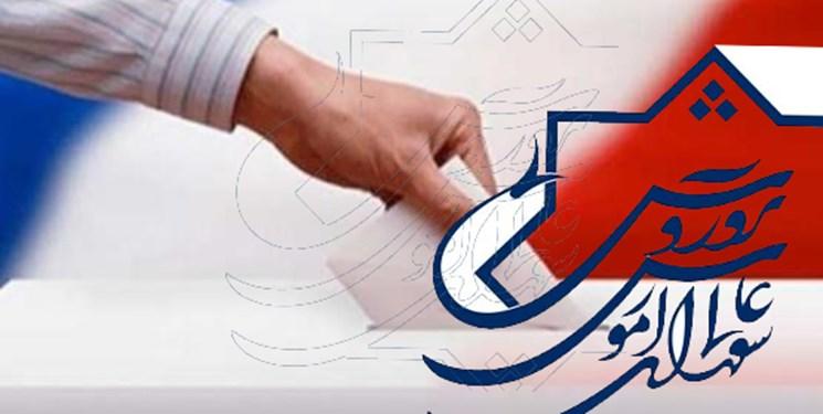 انتخابات شورای عالی آموزش,نهاد های آموزشی,اخبار آموزش و پرورش,خبرهای آموزش و پرورش