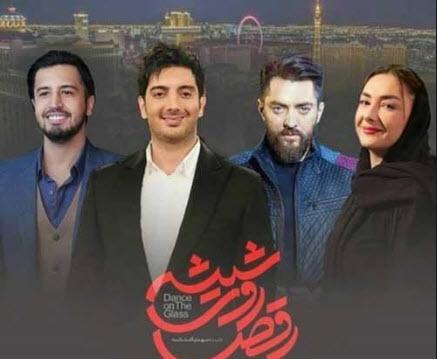 سریال رقص روی شیشه,اخبار صدا وسیما,خبرهای صدا وسیما,رادیو و تلویزیون