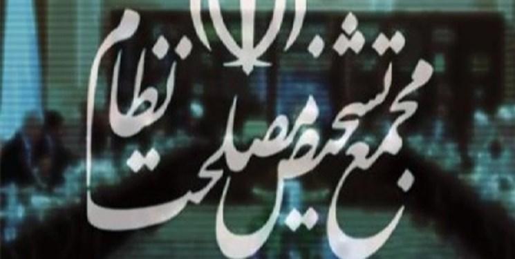 مجمع تشخیص مصلحت نظام,اخبار سیاسی,خبرهای سیاسی,اخبار سیاسی ایران