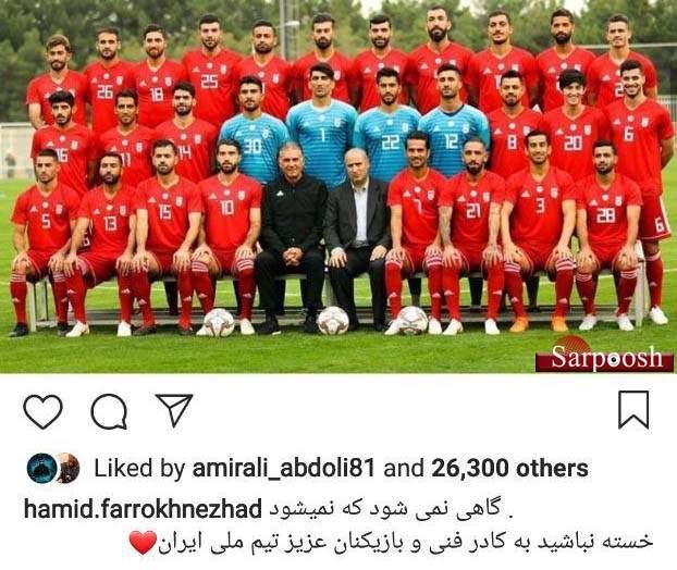 واکنش چهرهها به شکست ایران مقابل ژاپن,اخبار هنرمندان,خبرهای هنرمندان,بازیگران سینما و تلویزیون