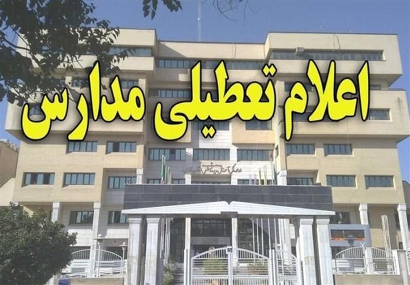 تعطیلی مدارس در 9 بهمن 97,نهاد های آموزشی,اخبار آموزش و پرورش,خبرهای آموزش و پرورش