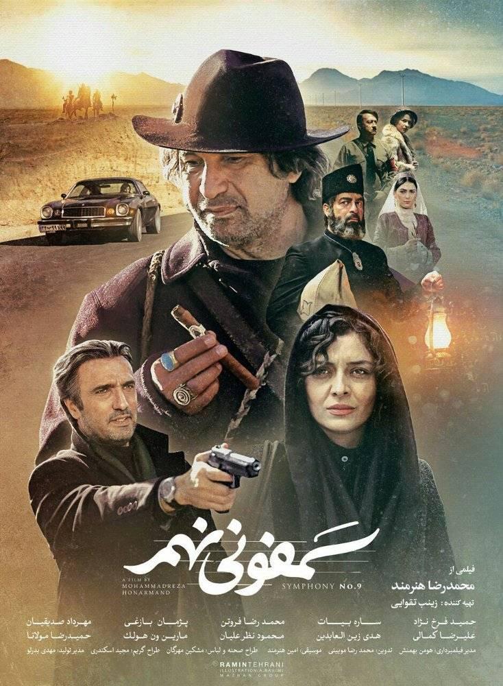 پوستر فیلم سمفونی نهم,اخبار فیلم و سینما,خبرهای فیلم و سینما,سینمای ایران
