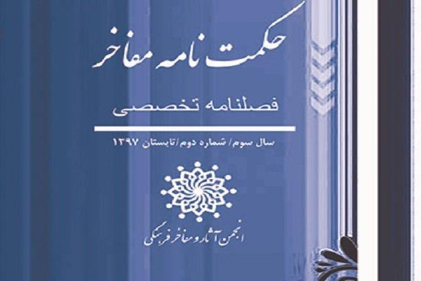 حکمت نامه مفاخر,اخبار فرهنگی,خبرهای فرهنگی,کتاب و ادبیات