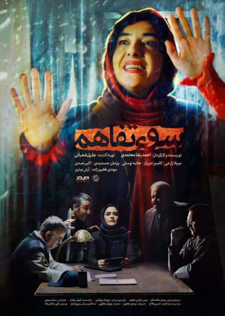 فیلم سوءتفاهم,اخبار فیلم و سینما,خبرهای فیلم و سینما,سینمای ایران