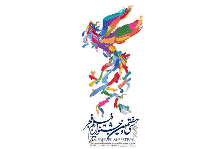 سی و هفتمین دوره جشنواره فیلم فجر,اخبار هنرمندان,خبرهای هنرمندان,جشنواره
