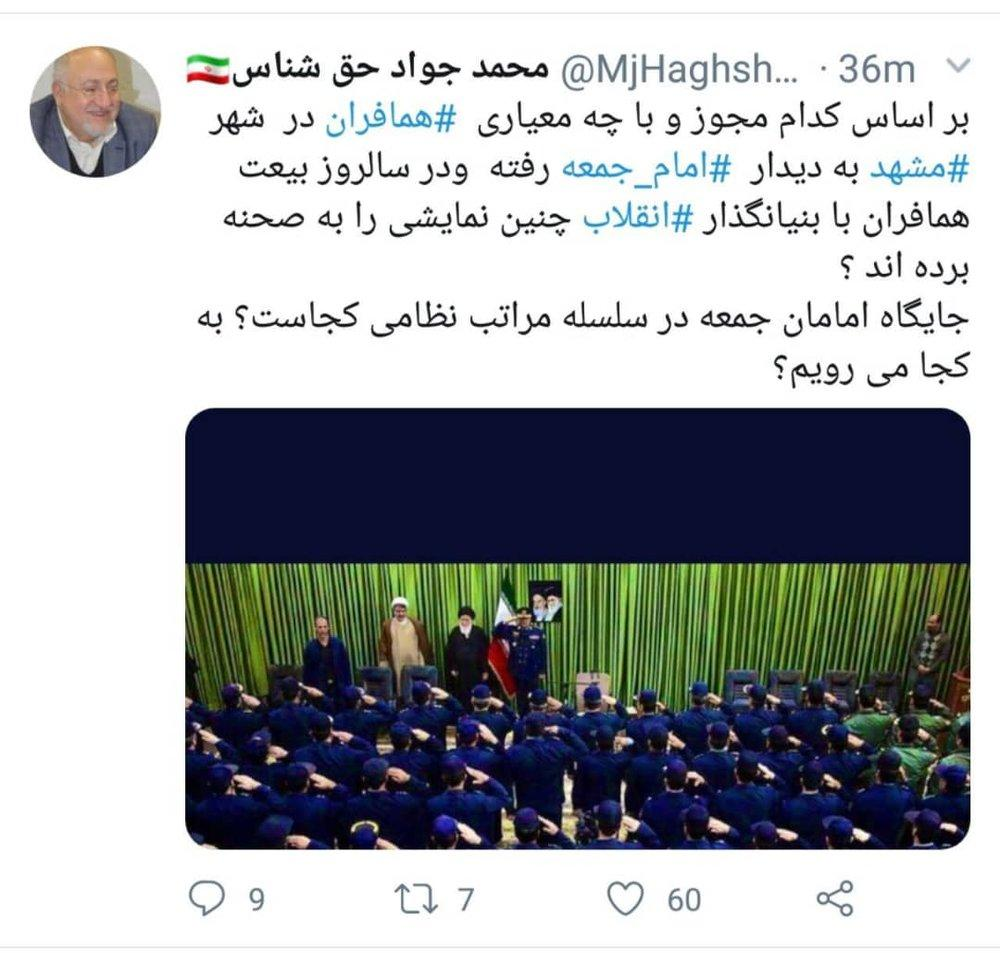 سلام نظامی به علم الهدی,اخبار سیاسی,خبرهای سیاسی,اخبار سیاسی ایران