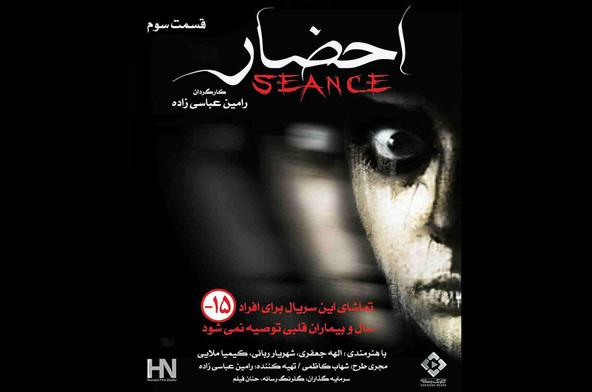 سریال احضار,اخبار فیلم و سینما,خبرهای فیلم و سینما,سینمای ایران
