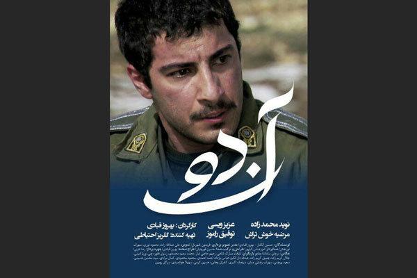 فیلم آن دو,اخبار فیلم و سینما,خبرهای فیلم و سینما,سینمای ایران