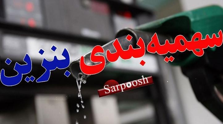 جزئیات طرح نمایندگان برای اختصاص سهمیه بنزین به ازای هر ایرانی