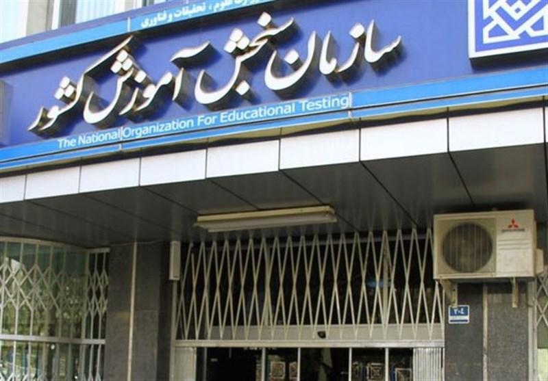 سازمان سنجش آموزش کشور,اخبار دانشگاه,خبرهای دانشگاه,دانشگاه