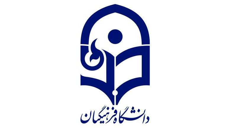 دانشگاه فرهنگیان,نهاد های آموزشی,اخبار آموزش و پرورش,خبرهای آموزش و پرورش