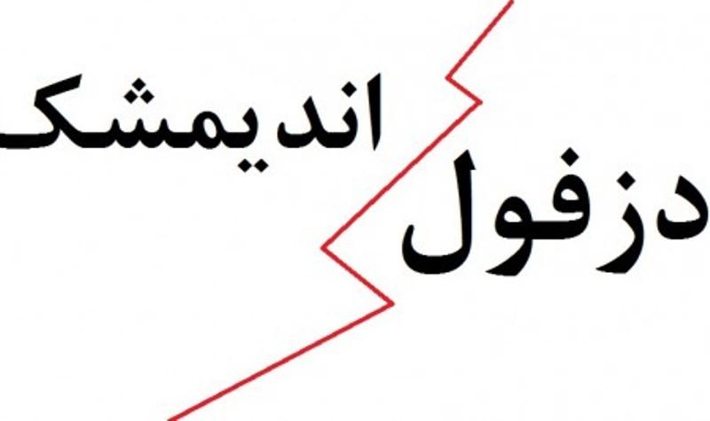 اعتراض به نصب تابلوی ورودی دزفول/ واکنش نیروی انتظامی