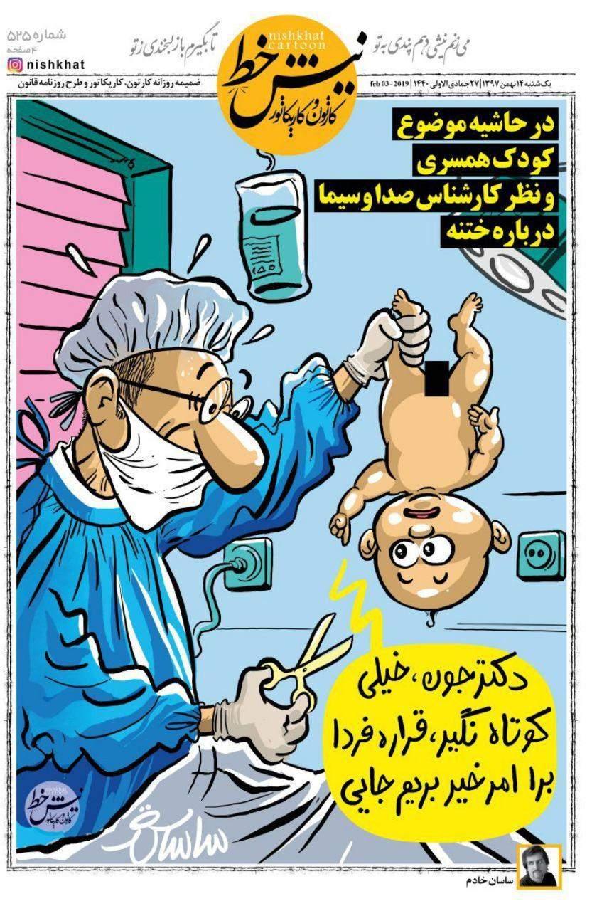 کاریکاتور کارشناس تلویزیون و ختنه,کاریکاتور,عکس کاریکاتور,کاریکاتور اجتماعی