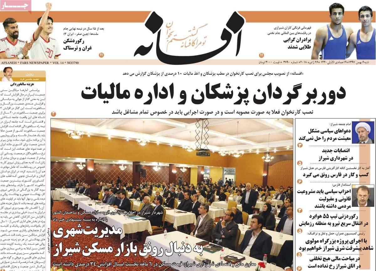 عناوین روزنامه های استانی شنبه ششم بهمن ۱۳۹۷,روزنامه,روزنامه های امروز,روزنامه های استانی