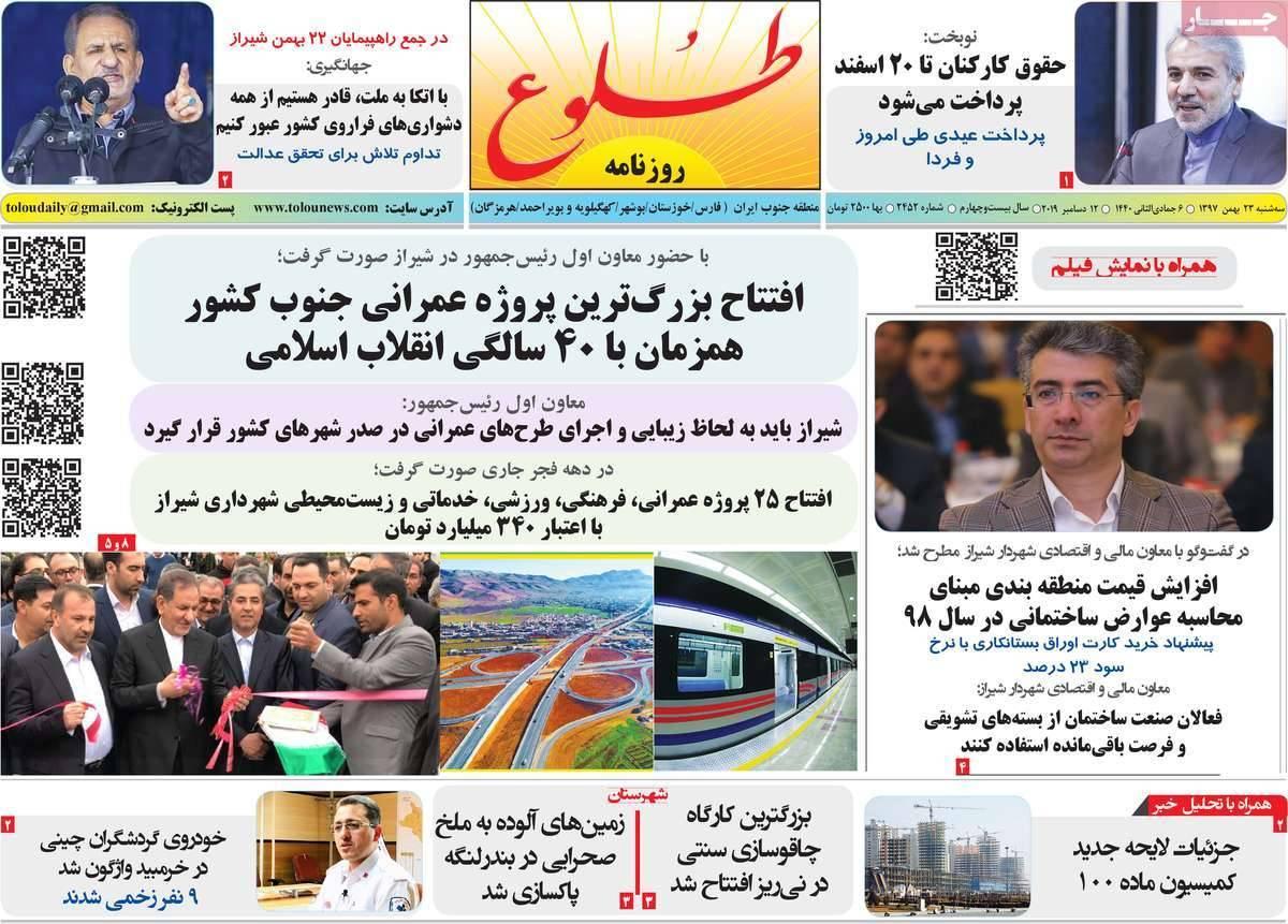عناوین روزنامه های استانی سه شنبه بیست و سوم بهمن ۱۳۹۷,روزنامه,روزنامه های امروز,روزنامه های استانی