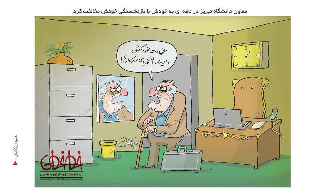 کاریکاتور با بازنشستگی خود مخالفم,کاریکاتور,عکس کاریکاتور,کاریکاتور اجتماعی