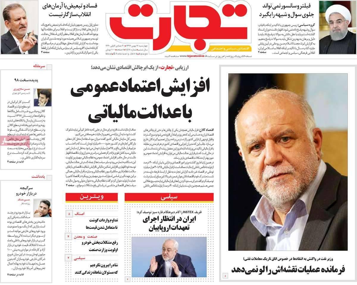 عناوین روزنامه های اقتصادی چهارشنبه هفدهم بهمن ۱۳۹۷,روزنامه,روزنامه های امروز,روزنامه های اقتصادی