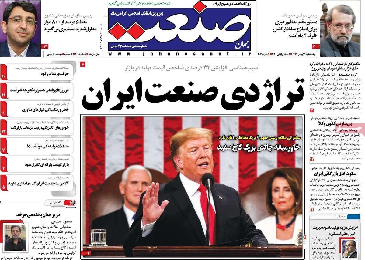عناوین روزنامه های اقتصادی پنجشنبه هجدهم بهمن ۱۳۹۷,روزنامه,روزنامه های امروز,روزنامه های اقتصادی