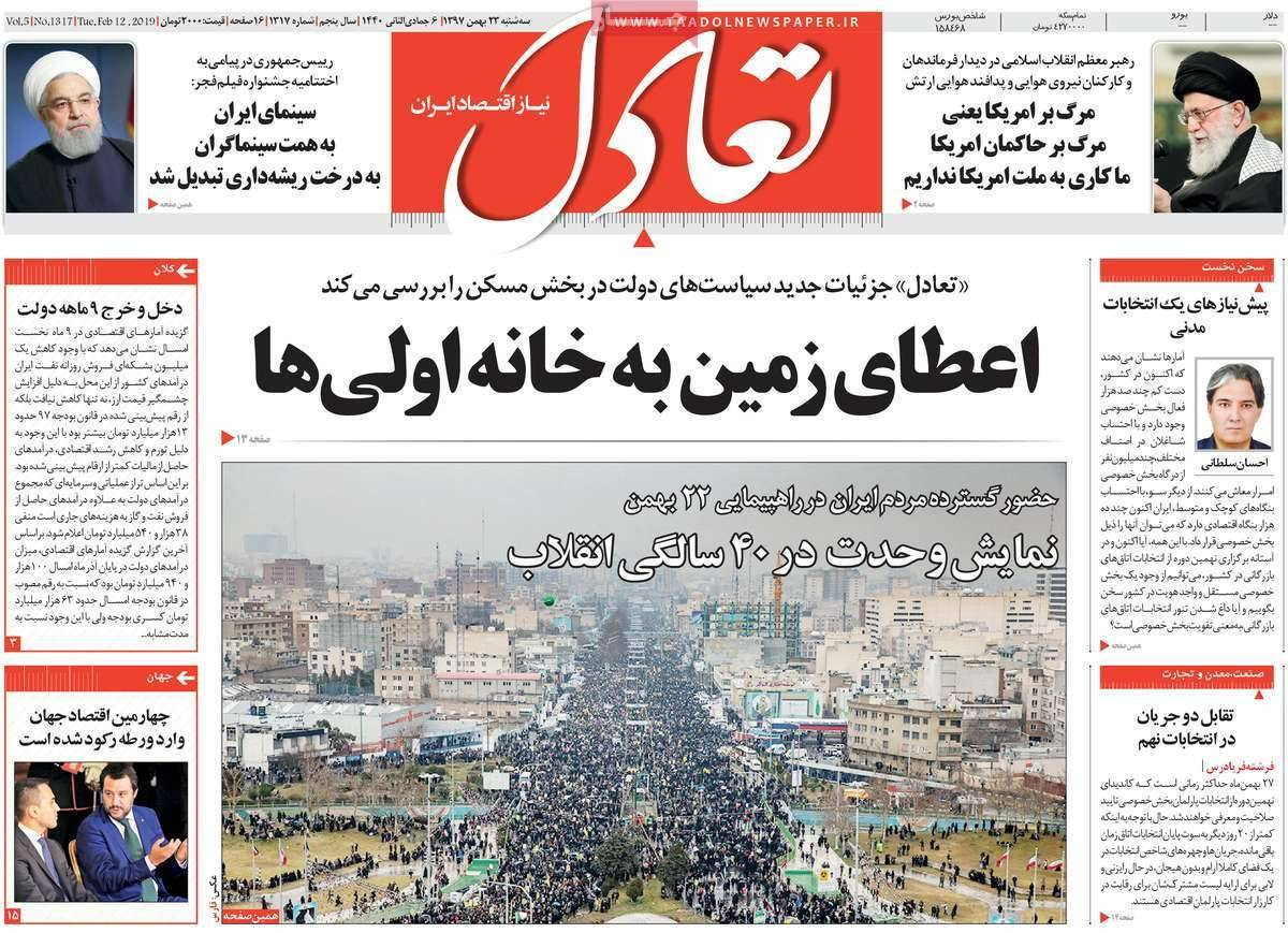عناوین روزنامه های اقتصادی سه شنبه بیست و سوم بهمن ۱۳۹۷,روزنامه,روزنامه های امروز,روزنامه های اقتصادی