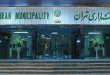 شهرداری تهران,اخبار اجتماعی,خبرهای اجتماعی,شهر و روستا