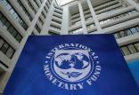 پیش بینی IMF,اخبار اقتصادی,خبرهای اقتصادی,اقتصاد جهان