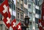 سوئیس,اخبار اقتصادی,خبرهای اقتصادی,بانک و بیمه
