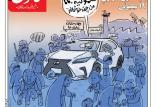 محسن رفیق دوست,طنز,مطالب طنز,طنز جدید