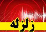 زلزله در بیله سوار,اخبار حوادث,خبرهای حوادث,حوادث طبیعی