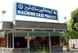 کارخانه ماشینسازی تبریز,اخبار اقتصادی,خبرهای اقتصادی,صنعت و معدن