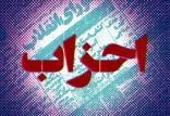 انشعاب در احزاب ایران,اخبار سیاسی,خبرهای سیاسی,احزاب و شخصیتها