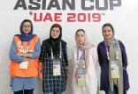 دختران عکاس در جام ملت های آسیا 2019,اخبار فرهنگی,خبرهای فرهنگی,رسانه