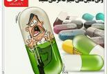 طنز سعید نمکی,طنز,مطالب طنز,طنز جدید