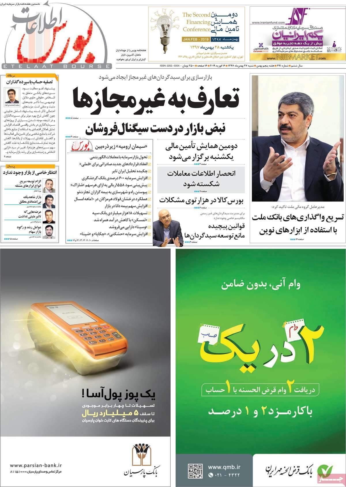 عناوین مجله و هفته نامه های شنبه بیست و هفتم بهمن ۱۳۹۷,روزنامه,روزنامه های امروز,مجلات