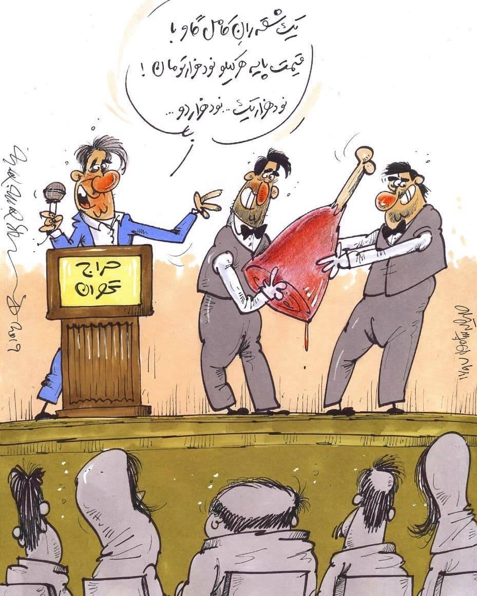 کاریکاتور عاقبت عرضه گوشت در تهران,کاریکاتور,عکس کاریکاتور,کاریکاتور اجتماعی