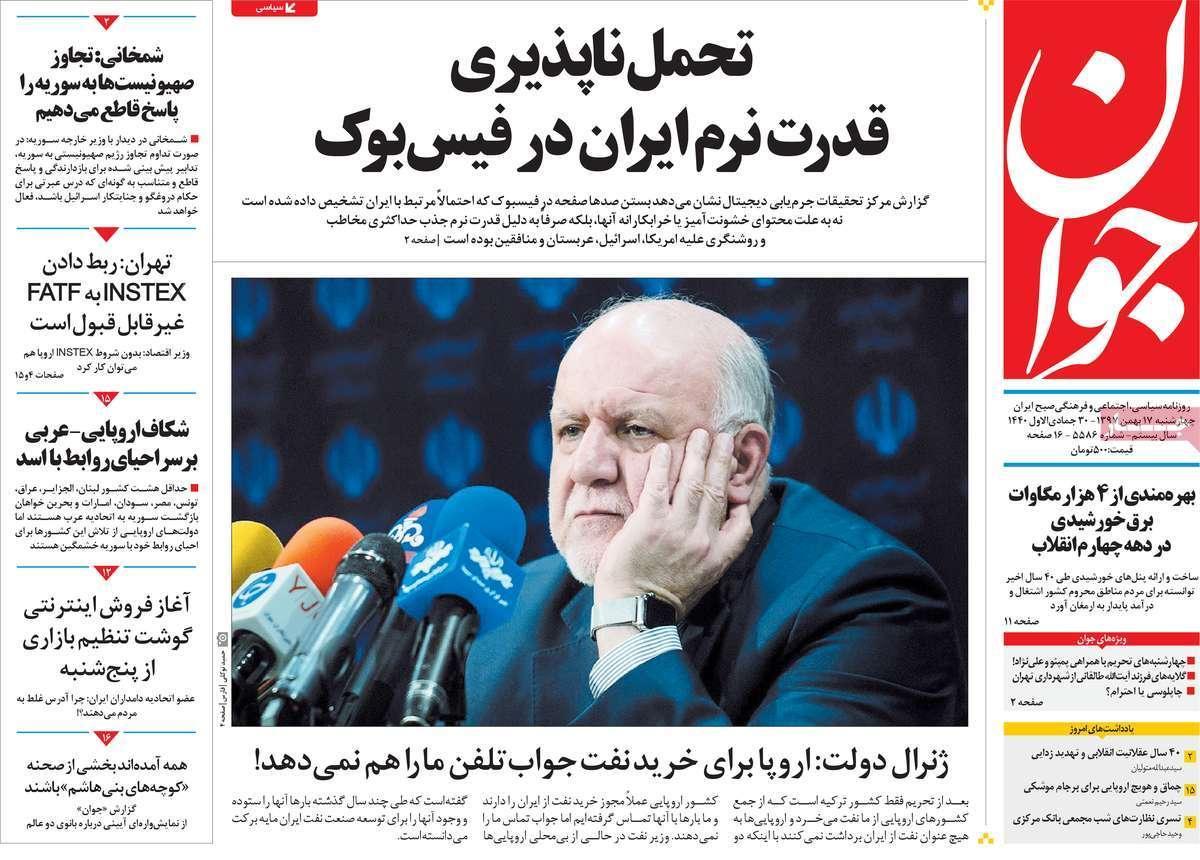 عناوین روزنامه های سیاسی چهارشنبه هفدهم بهمن ۱۳۹۷,روزنامه,روزنامه های امروز,اخبار روزنامه ها