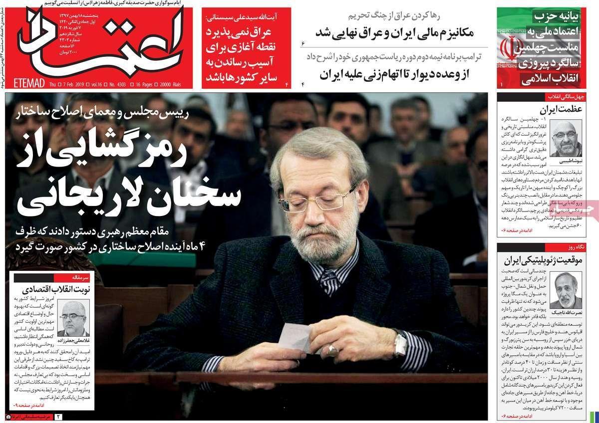 عناوین روزنامه های سیاسی پنجشنبه هجدهم بهمن ۱۳۹۷,روزنامه,روزنامه های امروز,اخبار روزنامه ها
