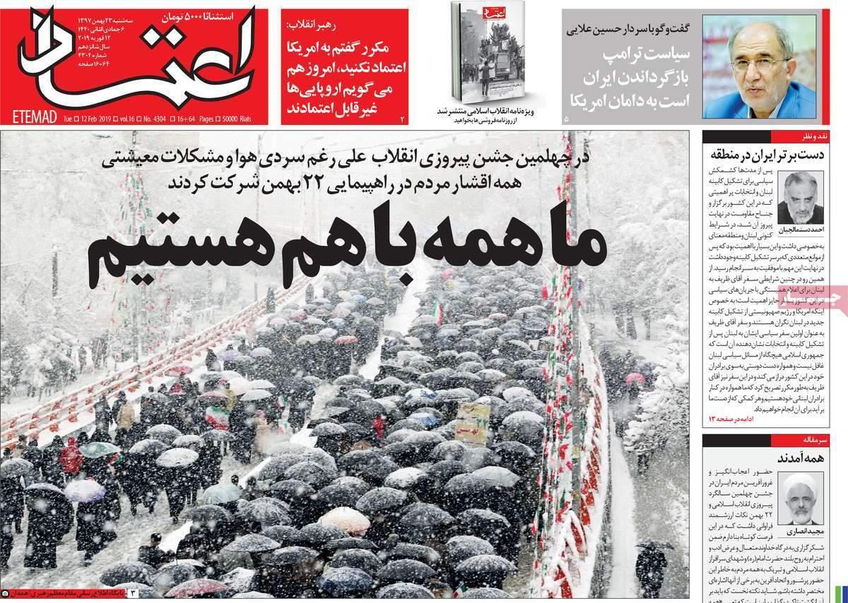 عناوین روزنامه های سیاسی سه شنبه بیست و سوم بهمن ۱۳۹۷,روزنامه,روزنامه های امروز,اخبار روزنامه ها