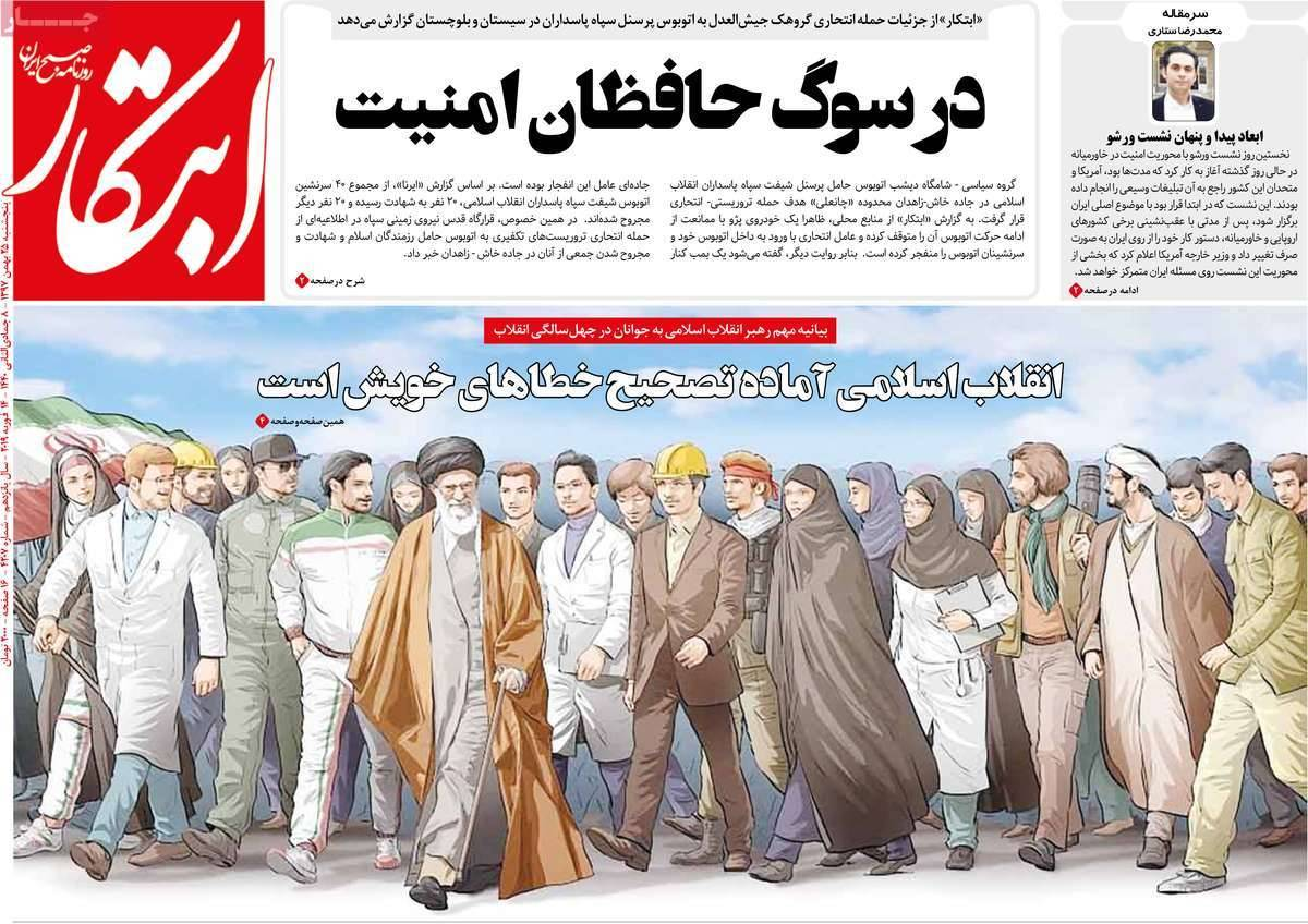 عناوین روزنامه های سیاسی پنجشنبه بیست و پنجم بهمن 1397,روزنامه,روزنامه های امروز,اخبار روزنامه ها