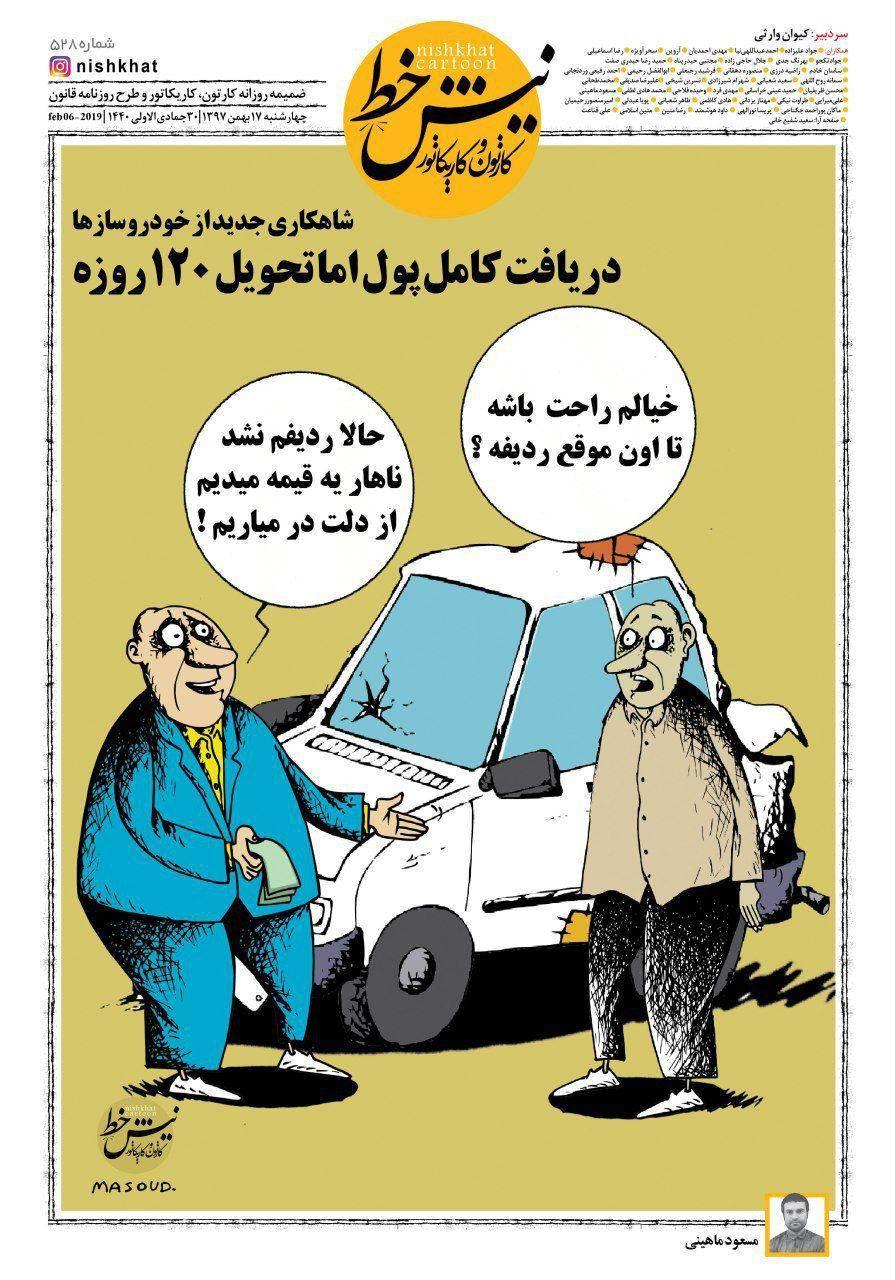کاریکاتور تحویل خودروهای پیش فروش
